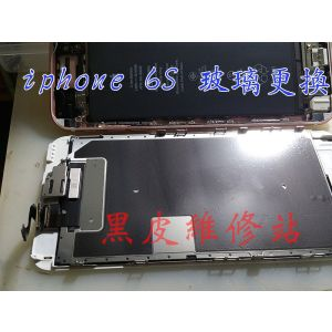 iphone 6s 4.7 玻璃更換